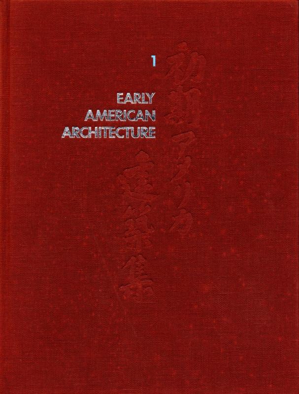 初期アメリカ建築集 全17巻