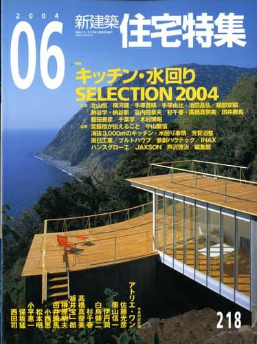 住宅特集 第218号 2004年6月号 キッチン・水回り SELECTION 2004
