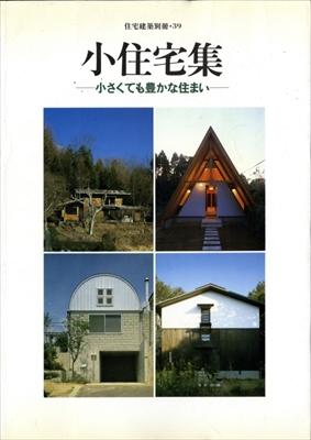 小住宅集-小さくても豊かな住まい - 住宅建築別冊 39