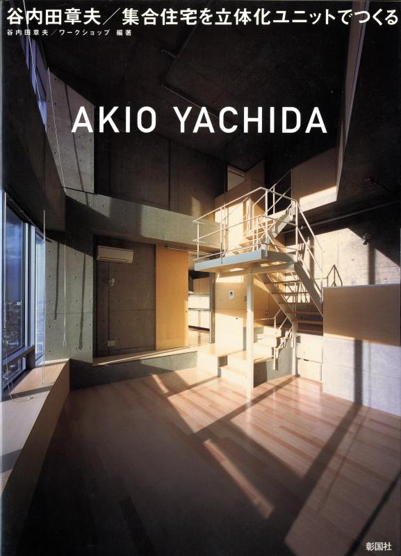 谷内田章夫 / 集合住宅を立体化ユニットでつくる