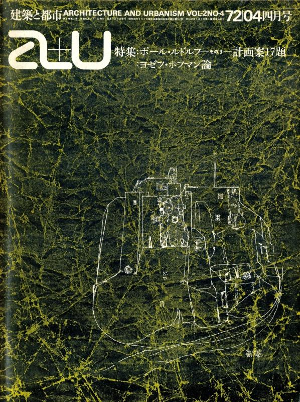 建築と都市 a+u 72:04 1972年4月号 ポール・ルドルフ-その3-計画案17題
