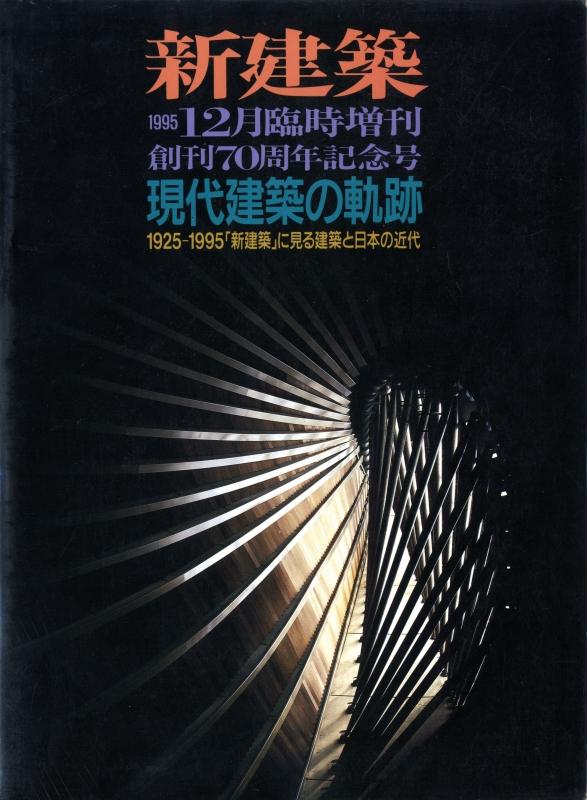 新建築 1995年12月臨時増刊号 現代建築の軌跡: 1925-1995「新建築」に見る建築と日本の近代
