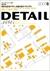 DETAIL JAPAN (ディーテイル・ジャパン) #16 2007年8月号 ホテル: 多彩な住宅デザインを創り出すマテリアル