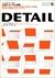 DETAIL JAPAN (ディーテイル・ジャパン) #14 2007年6月号 小住宅 | ローコスト建築