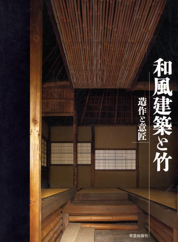 和風建築と竹 造作と意匠