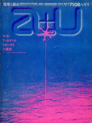 建築と都市 a+u #8 1971年8月号 フェルナンド・イゲーラスの建築