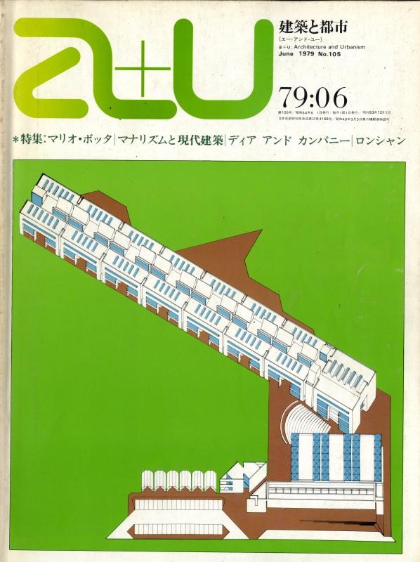 建築と都市 a+u #105 1979年6月号 マリオ・ボッタ