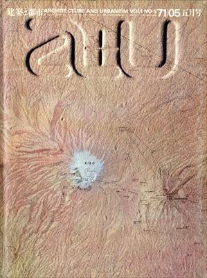 建築と都市 a+u #5 1971年5月号 集合住宅5題