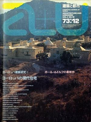建築と都市 a+u 73:12 1973年12月号 ポール・ルドルフの最近作