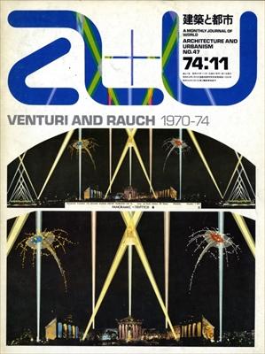 建築と都市 a+u #47 1974年11月号 ヴェンチューリ&ローチ 1970-74