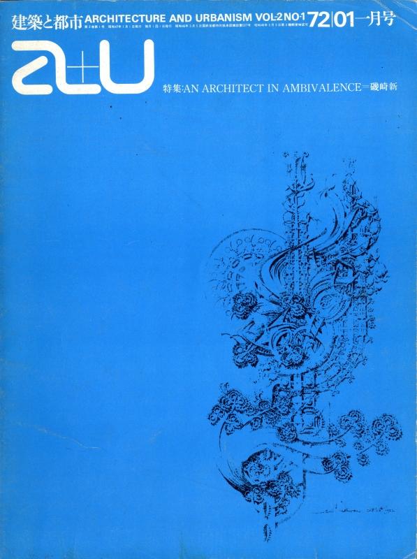 建築と都市 a+u 72:01 1972年1月号 An Architect in Ambivalence: 磯崎新