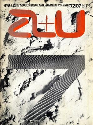 建築と都市 a+u 72:07 1972年7月号 グンナー・バーカーツ