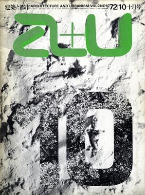 建築と都市 a+u 72:10 1972年10月号 マルキシェス・フィアテル団地