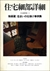 住宅細部詳細 独楽蔵: 住まいの仕掛け事例集 - 住宅建築別冊 11