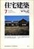 住宅建築 第40号 1978年7月号 住宅18題