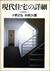 現代住宅の詳細 小野正弘 作例24題 - 住宅建築別冊 12