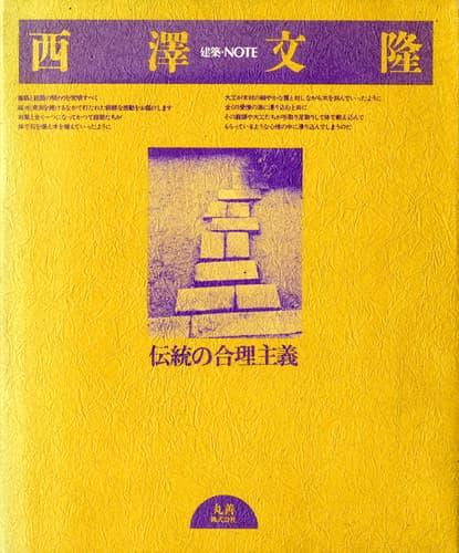 建築・NOTE 西澤文隆 伝統の合理主義