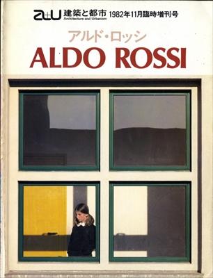 建築と都市 a+u 1982年11月号 アルド・ロッシ作品集