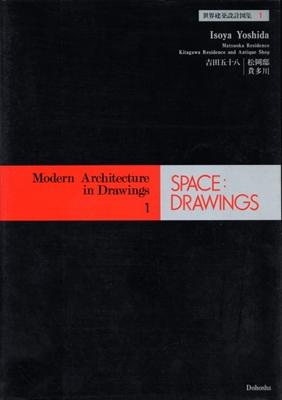 世界建築設計図集 Space: Drawings