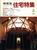 新建築住宅特集 第24号 1988年4月号 作品17題