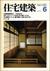 住宅建築 第51号 1979年6月号 木の家具をつくる: 奥村昭雄と木曽三岳木工所