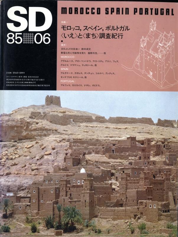 SD 8506 第249号 モロッコ, スペイン, ポルトガル<いえ>と<まち>調査紀行