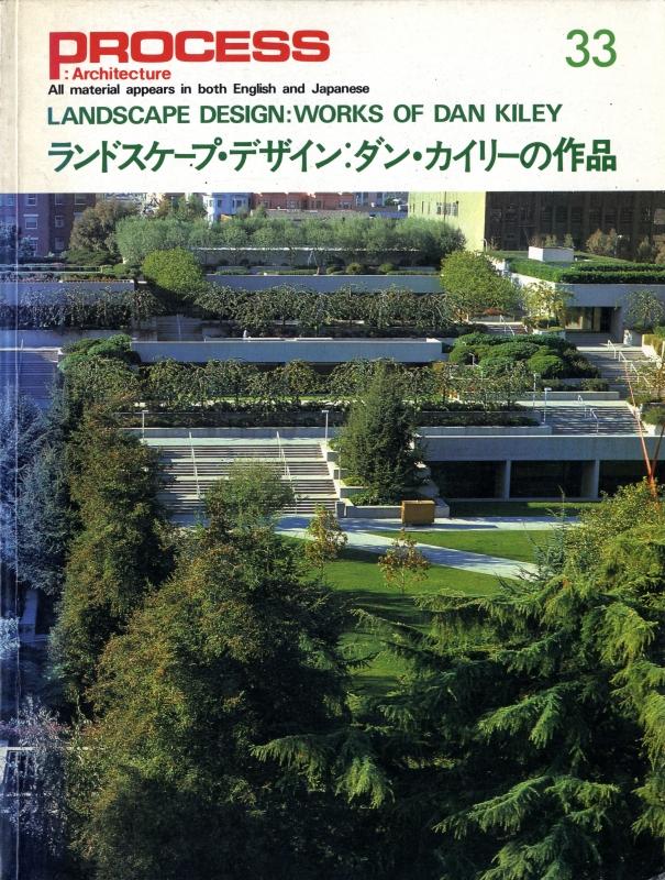 PROCESS: Architecture #33 ランドスケープ・デザイン: ダン・カイリーの作品