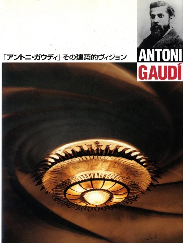 「アントニオ・ガウディ」その建築的ヴィジョン