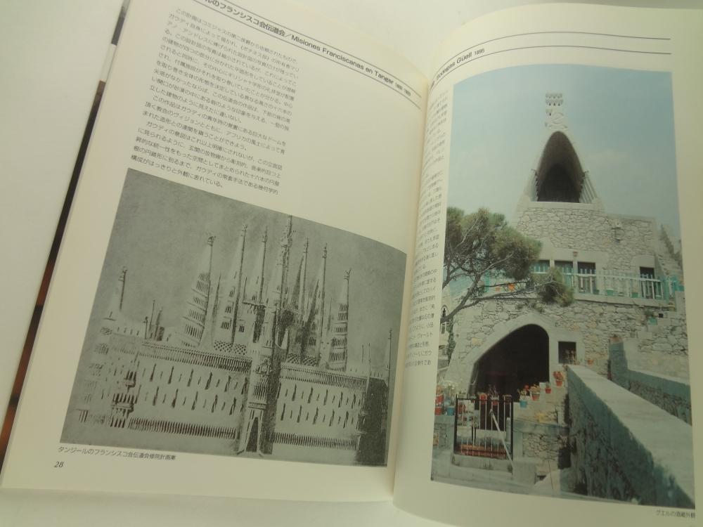 「アントニオ・ガウディ」その建築的ヴィジョン1
