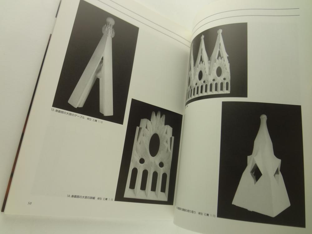 「アントニオ・ガウディ」その建築的ヴィジョン3