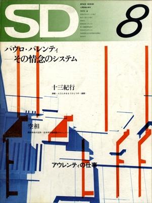 SD 7208 第95号 パウロ・バレンティ-その情念のシステム