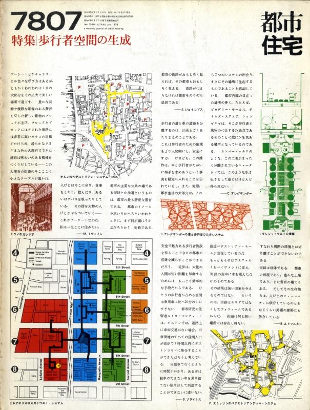 都市住宅 #129 7807 昭和53年7月号