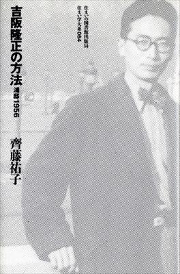 住まい学大系064 吉阪隆正の方法 浦邸1956