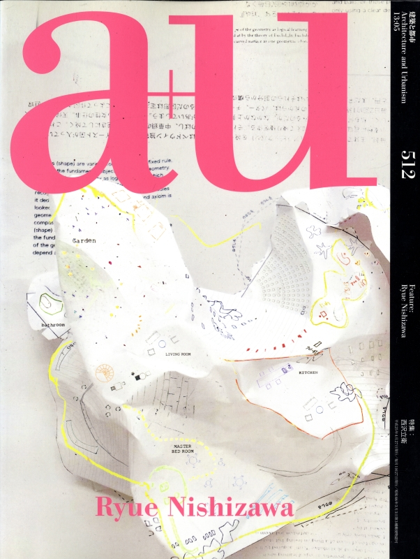 建築と都市 a+u #512 2013年5月号 西沢立衛