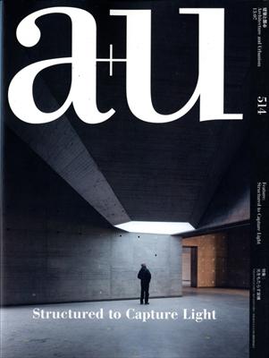 建築と都市 a+u #514 2013年7月号 光をもたらす架構