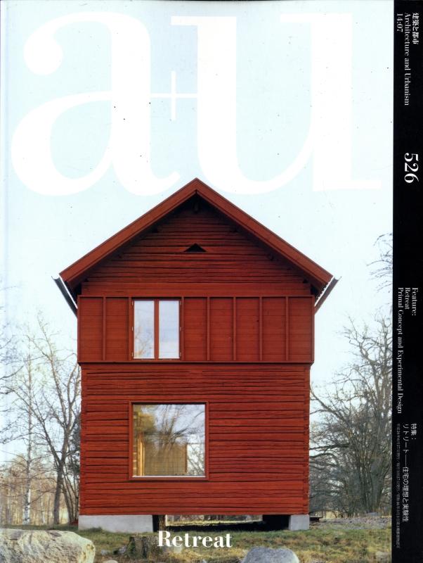 建築と都市 a+u #526 2014年7月号 リトリート-住宅の理想と実験性