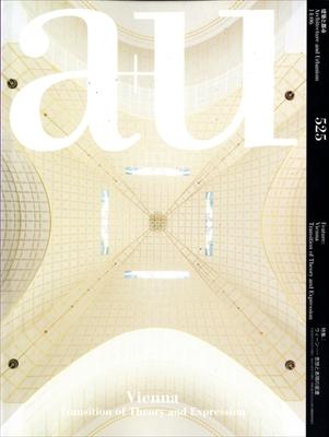 建築と都市 a+u #525 2014年6月号 ウィーン-思想と表現の変遷