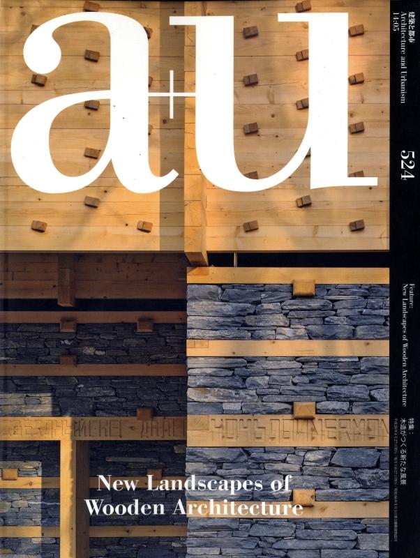 建築と都市 a+u #524 2014年5月号 木造がつくる新たな風景