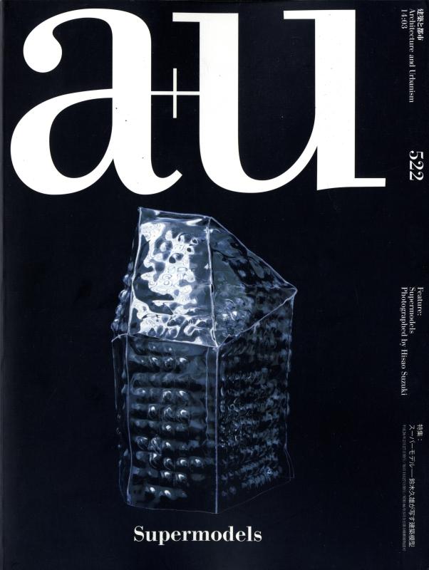 建築と都市 a+u #522 2014年3月号 スーパーモデル-鈴木久雄が写す建築模型