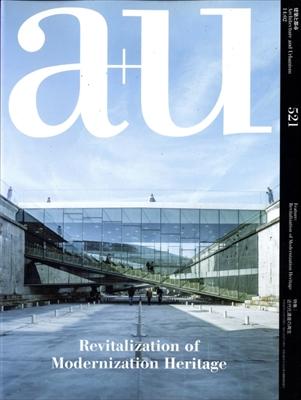 建築と都市 a+u #521 2014年2月号 近代化遺産の再生