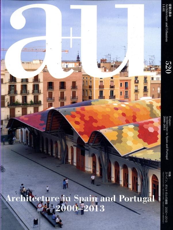 建築と都市 a+u #520 2014年1月号 スペイン, ポルトガルの建築 2000-2013