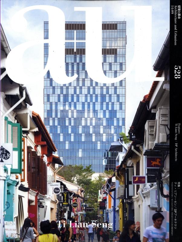 建築と都市 a+u #528 2014年9月号 ティ・リアン・セン / DPアーキテクチュア