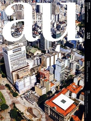 建築と都市 a+u #532 2015年1月号 ラテン・アメリカ, 25のプロジェクト