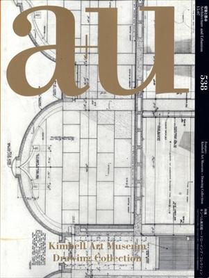 建築と都市 a+u #538 2015年7月号 キンベル美術館-ドローイング・コレクション