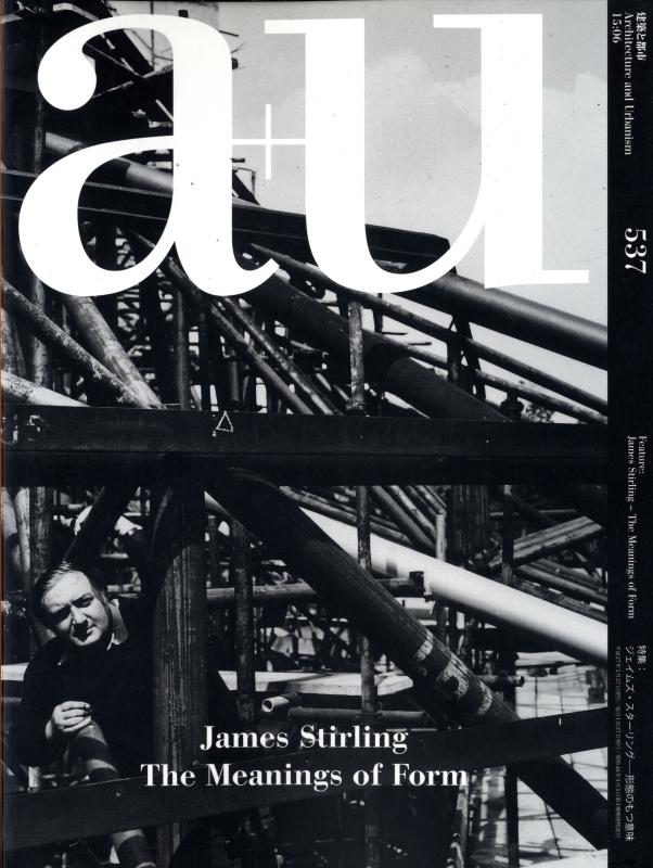 建築と都市 a+u #537 2015年6月号 ジェイムズ・スターリング-形態のもつ意味