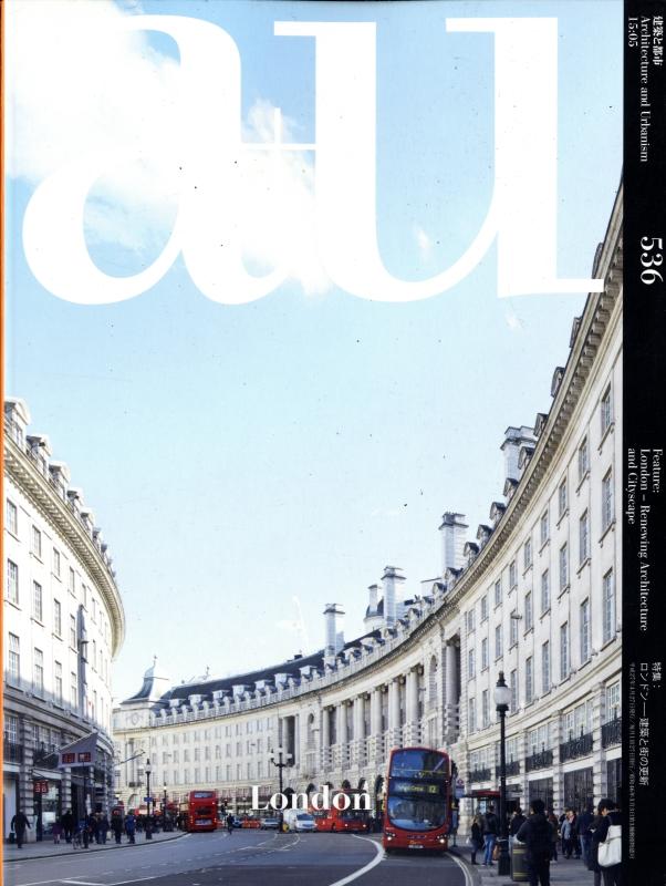建築と都市 a+u #536 2015年5月号 ロンドン-建築と街の更新