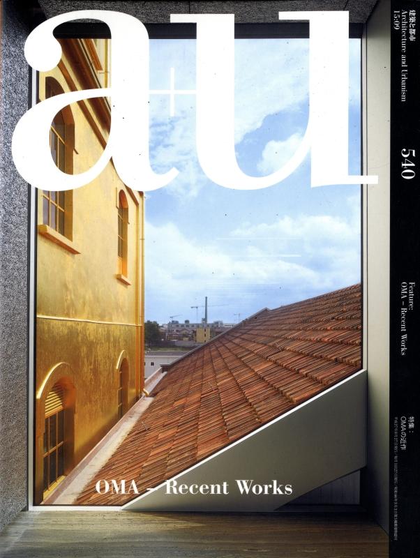 建築と都市 a+u #540 2015年9月号 OMAの近作