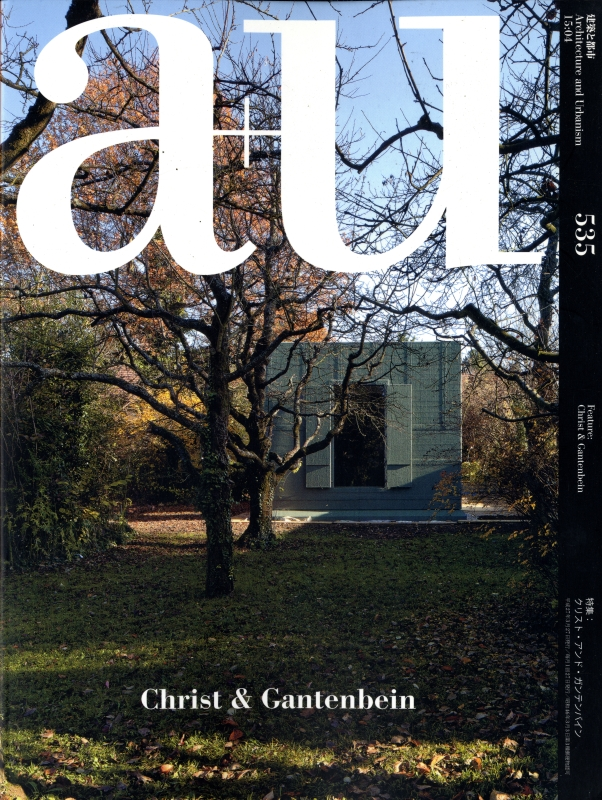 建築と都市 a+u #535 2015年4月号 クリスト・アンド・ガンテンバイン
