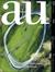 建築と都市 a+u #543 2015年12月号 ランドスケープの表現-キャサリン・グスタフソン
