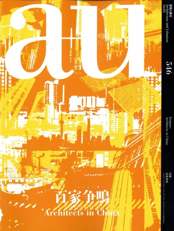 建築と都市 a+u #546 2016年3月号 百家争鳴